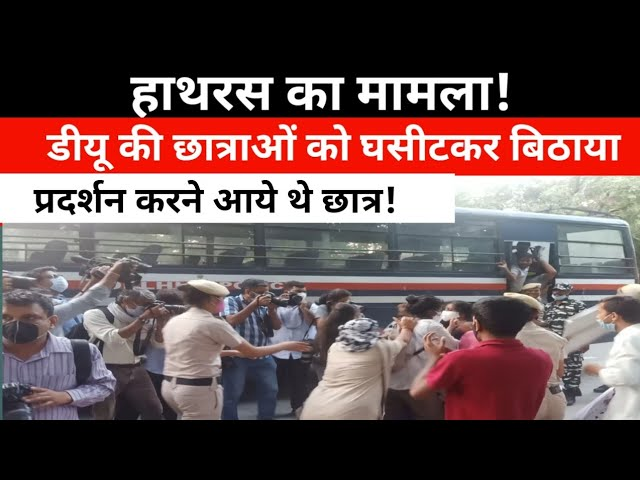 Delhi University || Students Protest || Hathras || Detained