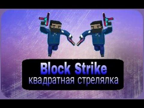 Block Strike , квадратная стрелялка ( Stream )