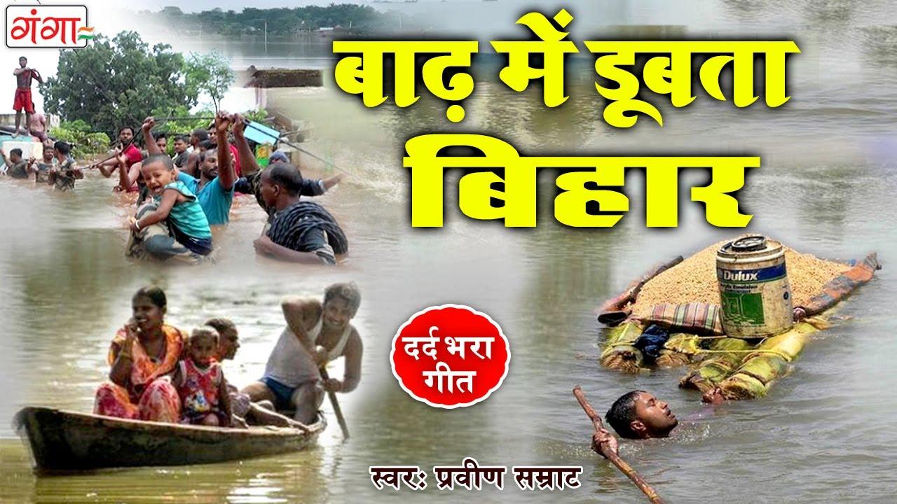 भोजपुरी दर्द भरा गीत || बाढ़ से जूझ रहा है पूरा UP बिहार || Badh Me Dubta Bihar || Flood Song 2020
