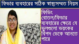 ফিডার/ফিডিং বোতল ব্যবহারের স্বাস্থ্যসম্মত নিয়ম Feeder Use Tips   Baby Care   Bangladeshi Vlogger Mom