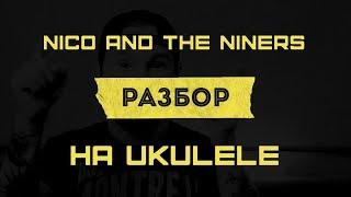 Twenty One Pilots Nico and the Niners урок игры на укулеле / ukulele tutorial - Ukulele Kid