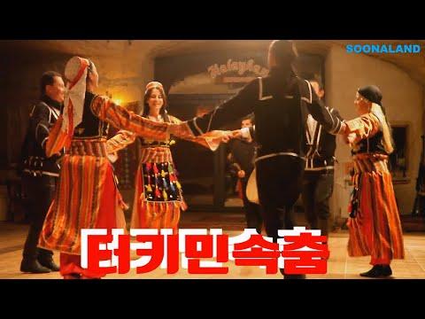 터키 민속춤, Turkey Folk Dannce, 터키여행, Turkey Travel, 유럽여행, travel to Europe, [Korea Tour]