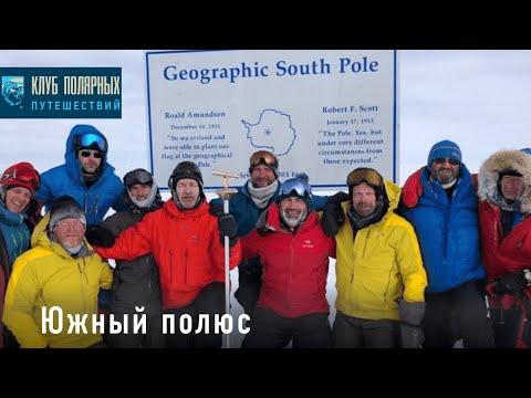 Рассказ о путешествии на Южный полюс (на лыжах)