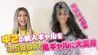 【大変身】JC2マリサを全身ギャルプロデュース!【1万円コーデ】