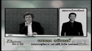 รณกฤต สารินวงศ์ 19-10-60 On Business Line & Life