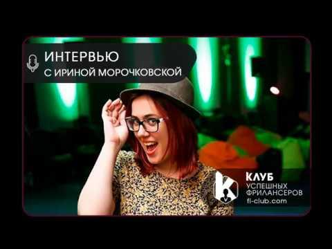 Фриланс, работа в агентстве или In House - интервью с Ириной Морочковской