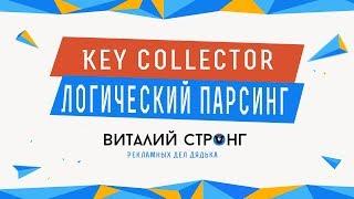 Key Collector: логический парсинг запросов #1