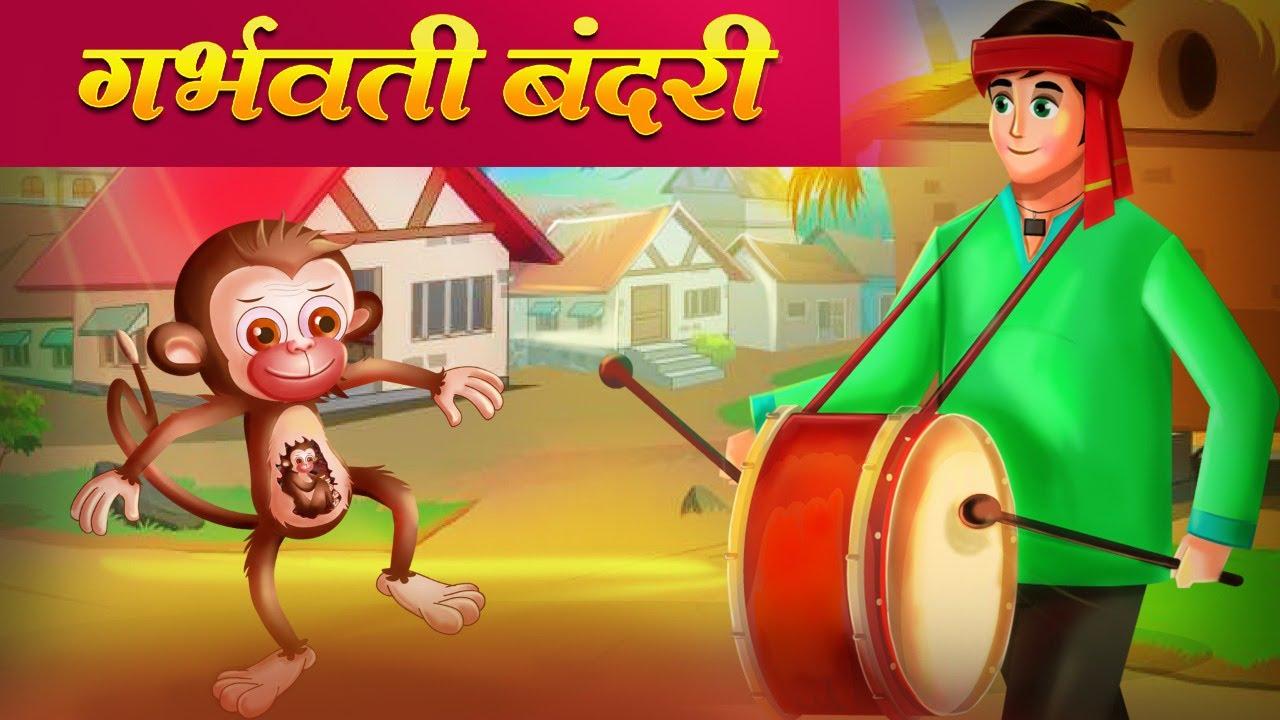 गर्भिणी बंदर | Kahaniya | Moral Stories | Hindi Fairy Tales | Bedtime Stories | Stories in Hindi
