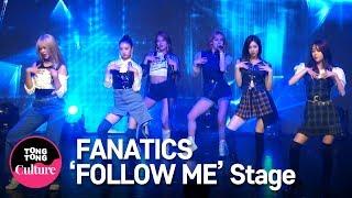 (ENGSUB) FANATICS(파나틱스) 'FOLLOW ME' Showcase Stage 쇼케이스 무대 (도아, 시카, 지아이, 윤혜, 채린, 도이) [통통TV]