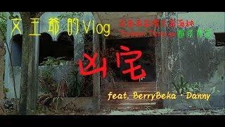 凶宅!马来西亚雪兰莪蒲种Taman Tenaga ft. BerryBeka · Danny  【文王爷的Vlog #67】