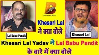 देखिये Khesari Lal Yadav ने Lal Babu Pandit के बारे में क्या बोला Planet Bhojpuri