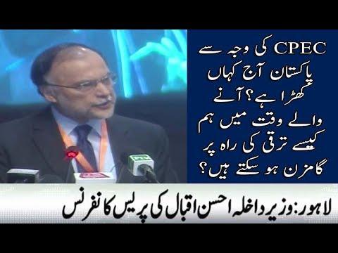 Ahsan Iqbal Address An Business Event | 28 October 2017 | Neo News