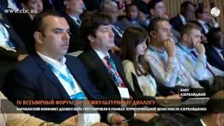 видео Информация  о проведенные мероприятия к международному дню семьи