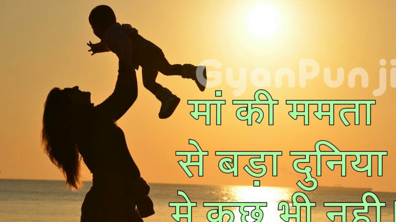 Mothers Day Quotes In Hindi Youtube