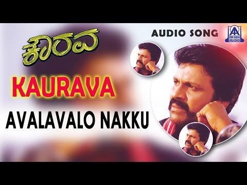 """Kaurava - """"Avalavalo Nakku"""" Audio Song   B C Patil, Prema   Hamsalekha   Akash Audio"""