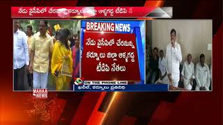 Kurnool District Allagadda TDP leaders Going To Join In YCP Today | Mahaa News
