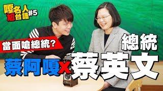 嘎名人尬台語#5:蔡英文總統X蔡阿嘎。全世界第一個當面嗆總統的YouTuber! thumbnail