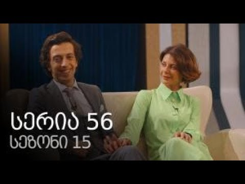 Chemi colis daqalebi - seria 56 sezoni 15