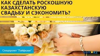 Как сделать роскошную казахстанскую свадьбу и сэкономить?