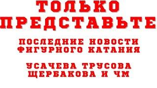 Фигурное катание Последние новости фигурного катания на сегодня ЧМ Усачева Трусова Щербакова