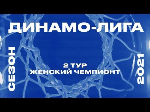 ДВФУ (Ж) — ДИНАМО (Ж) | 2 ТУР ДИНАМО-ЛИГА