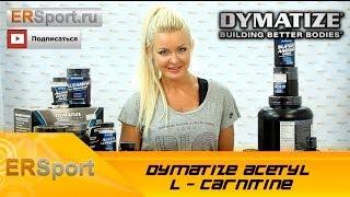 Карнитин Dymatize Acetyl L - Carnitine  Спортивное питание (ERSport.ru)