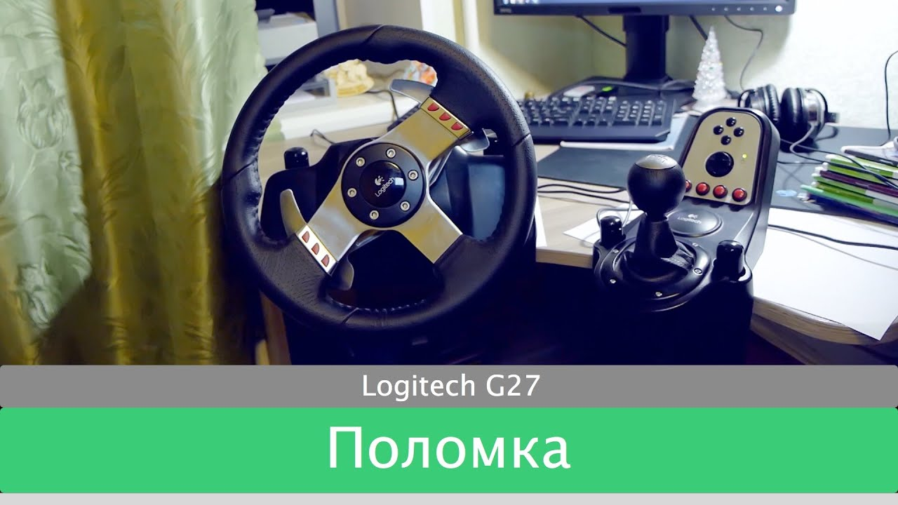 Обзор Logitech G27 (941-000092) - YouTube