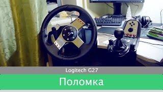 Поломка руля Logitech G27