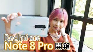 紅米Redmi Note 8 Pro開箱實測!6400萬後置4鏡頭+MTK Helio G90T評價如何?是否值得入手?