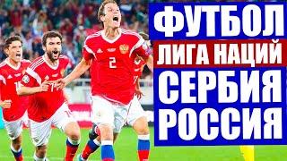 Футбол Лига наций УЕФА 2020 Группа B3 6 тур Сербия Россия Потери сборной Сербии перед матчем