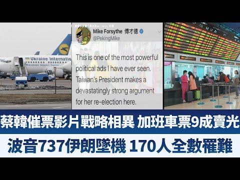 蔡韓催票影片戰略相異-加班車票9成賣光|波音737伊朗墜機-170人全數罹難|午間新聞【2020年1月8日】|新唐人亞太電視