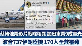 蔡韓催票影片戰略相異 加班車票9成賣光|波音737伊朗墜機 170人全數罹難|午間新聞【2020年1月8日】|新唐人亞太電視