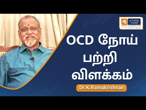 OCD நோய் பற்றி விளக்கம்  | Dr.K.Ramakrishnan | Athma Hospital | Trichy