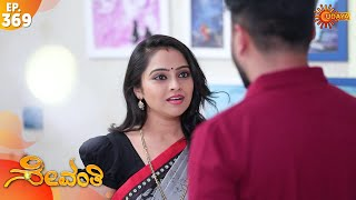 Sevanthi - Episode 369 | 11 August 2020 | Udaya TV Serial | Kannada Serial