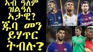 ጁባ መን ይሃጥር ትብሉ?ኣብ ዓለም ዝላዓለ ኣታዊ ዘለዎም ተጻወቲ 30-04-2014//most paid football players in 2018
