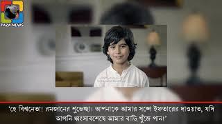Zain Ramadan 2018 Can Not Be Heard By Anyone Who Has Seen This Video Busted Arou