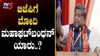 ಬಿಜೆಪಿ ಮೋದಿ ಮಹಾಘಟ್ ಬಂಧನ್ ಯಾರು ? | Jagadish Shettar Speech At Hubli Public Meeting | TV5 Kannada