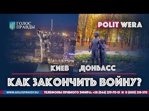 Как закончить войну  в Донбассе:Телемост Киев-Донбасс