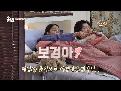 """""""보검아♡"""" 폐업의 충격으로 이상해진 이효리 (헛소리) 효리네 민박2 16회"""