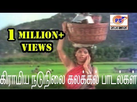 கிராமிய நடுநிலை கலக்கல் பாடல்கள் -Gramiya Nadunilai KalakkalJodi Padalgal H D Tamil Video Song