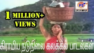 கிராமிய நடுநிலை கலக்கல் பாடல்கள் -Gramiya Nadunilai Kalakkal  Jodi Padalgal H D Tamil Video Song