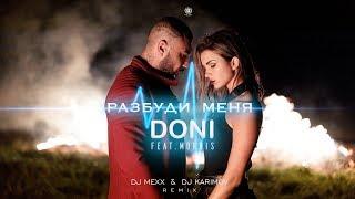 Download Doni feat. Morris - Разбуди меня (DJ Mexx & DJ Karimov Remix) Mp3 and Videos