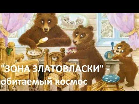 """""""ЗОНА ЗЛАТОВЛАСКИ"""" - обитаемый космос"""