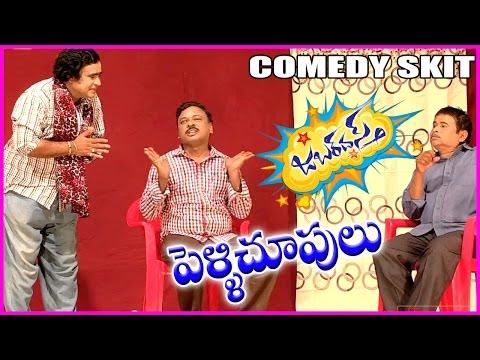 Telugu Jabardasth Comedy Skit (పెళ్లి చూపులు) || Guntur Humour Club - RoseteluguMovies