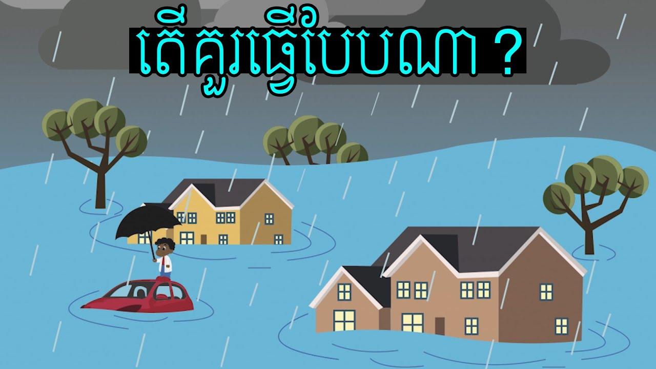 ដោះប្រស្នាទឹកលិចភូមិ គួរធ្វើបែបណា? Khmer Riddles