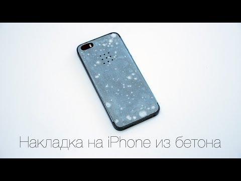 Накладка на IPhone из бетона