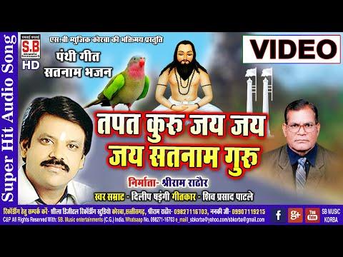 Tapat Kuru Jay Jay Jay Satnam Guru | CG Panthi Video Song | Dilip Sadangi | Chhattisgarhi Satnam SB
