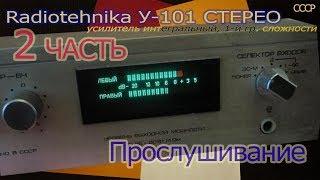 радиотехника У-101 - стерео. Прослушивание. 2 часть. Радиотехника 7101