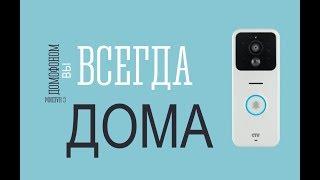 Мобильный домофон CTV-DP5000IP. Обзор.