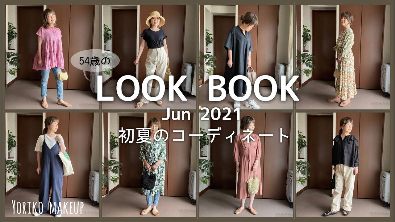 【50代ファッション❗️】2021 初夏のコーデ8選 ☆Look Book Jun 2021☆YOROKO makeup